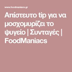 Απίστευτο tip για να μοσχομυρίζει το ψυγείο | Συνταγές | FoodManiacs Homemade, Tips, Home Made, Hand Made, Counseling