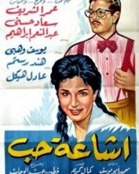 Movie Poster Collecting: Omar Sharif's Egyptian Films-Rumor of Love [esha'a hob] - (Omar Sharif, Soad Hosny) Egyptian Movies, Egyptian Art, Egyptian Beauty, Cinema Posters, Film Posters, Egypt Movie, Egyptian Actress, Arab Actress, Arab Celebrities