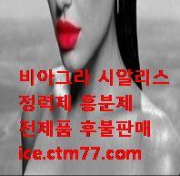 seven lucky 정품 비아그라 시알리스 레비트라 정품구입 후불제판매 mik.vne2.com