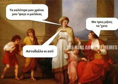 Τα καλύτερα χρόνια... Funny Shit, Funny Pics, Funny Pictures, Funny Greek Quotes, Funny Quotes, Ancient Memes, Sarcasm, Jokes, Smile