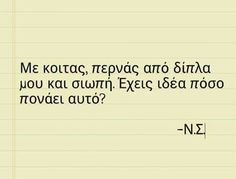 Greek Quotes, Falling In Love, I Love You, Love Quotes, My Life, Boobs, Lyrics, How Are You Feeling, Feelings