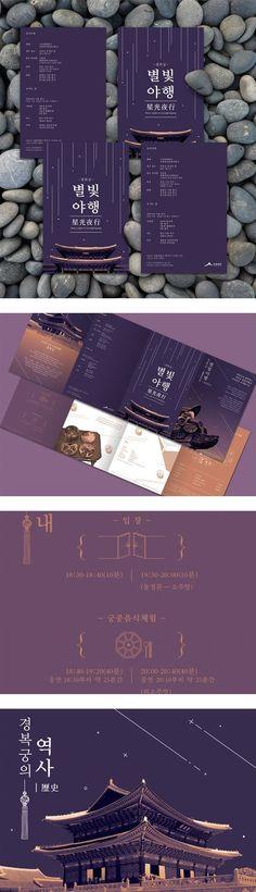 고래박물관 Orange Things orange z telewizja Media Design, Art Design, Book Design, Layout Design, Pamphlet Design, Leaflet Design, Brochure Layout, Brochure Design, Editorial Layout