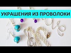 Украшения из проволоки: кулон и серьги своими руками - YouTube