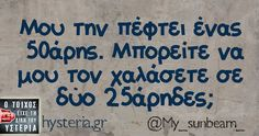 Funny Greek Quotes, Funny Quotes, Dark Jokes, English Quotes, True Words, Funny Moments, Things To Think About, Funny Pictures, Lol