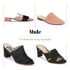 Το mule είναι πάντα στη μόδα αλλά αυτή τη σεζόν θα το δούμε ακόμα περισσότερο. Με κομμάτια που συνδυάζουν άνεση και στυλ δεν μπορείτε να μην τα αγαπήσετε. Heeled Mules, Heels, Fashion, Heel, Moda, Fashion Styles, Shoes Heels, Fasion, High Heels