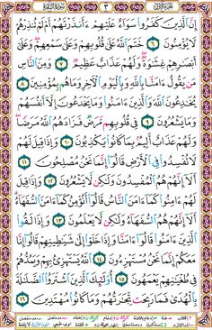 الموسوعة القرآنية - استعراض صفحات القرآن
