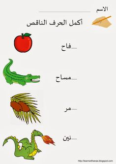 Arabic Alphabet Letters, Arabic Alphabet For Kids, Dyslexia Activities, Literacy Activities, Alphabet For Toddlers, Toddler Alphabet, Back To School Pictures, Learn Arabic Online, Arabic Phrases