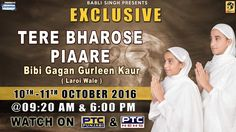 Watch Exclusive Tere Bharose Piaare Of Bibi Gagan Gurleen Kaur (Laroi Wale) on 10th October - 11th October @9:20am & 6:00pm 2016 only on PTC Punjabi & PTC News Facebook - https://www.facebook.com/nirmolakgurbaniofficial/ Twitter - https://twitter.com/GurbaniNirmolak Downlaod The Mobile Application For 24 x 7 free gurbani kirtan - Playstore - https://play.google.com/store/apps/details?id=com.init.nirmolak&hl=en App Store - https://itunes.apple.com/us/app/nirmolak-gurbani/id1084234941?mt=8