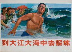"c. 1970 ""Go to the Big Ocean To Exercise."""