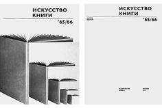 Искусство книги '65/66. Выпуск шестой. Суперобложка и титул