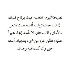 Self Quotes, Wise Quotes, Mood Quotes, Positive Quotes, Funny Quotes, Inspirational Quotes, Beautiful Quran Quotes, Beautiful Arabic Words, Arabic Love Quotes