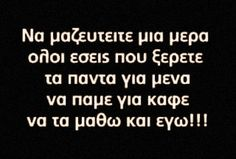 ....κατι παραπανω θα ξερετε! Christmas Mood, Greek Quotes, Cool Words, It Hurts, Jokes, Mindfulness, Cards Against Humanity, Angel, Thoughts