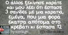 Funny Images With Quotes, Funny Greek Quotes, Funny Picture Quotes, Sarcastic Quotes, Funny Pictures, Funny Quotes, Funny Pins, Stupid Funny Memes, Funny Facts