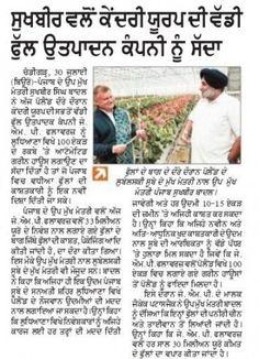 Sukhbir invites JMP Flowers company for Invest Punjab Summit #SAD #SukhbirSinghBadal #Investors