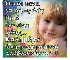 Good Morning, Happy, Greek, Buen Dia, Bonjour, Ser Feliz, Good Morning Wishes, Greece, Being Happy