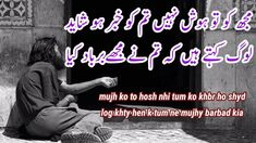 heart broken urdu ghazal | log khty hen k tum ne mjy barbad kia | sad ur...