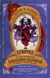 Девочка, которая провалилась в Волшебное Подземелье и утащила с собой Развеселье #goldenlib #Детскиеприключения #Детскаяфантастика #ВолшебнаяСтрана