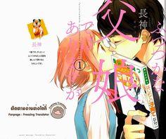 Freezing Translator: Futsutsuka na Oyako de wa Arimasu ga - Ch.0 [TH]