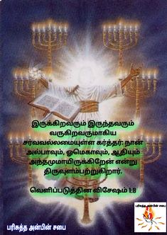 Bible Words, Bible Verses, Tamil Bible, Scripture Verses, Bible Scripture Quotes, Bible Scriptures, Scriptures