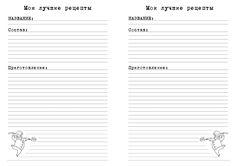 Шкатулка Аси Мищенко: Странички