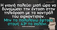 Sarcastic Quotes, Funny Quotes, Funny Greek, Funny Statuses, Greek Quotes, Just Kidding, True Words, Funny Images, Laugh Out Loud