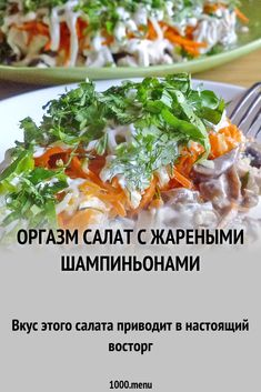Orgasm salad with fried champignons recipes recipeoftheday easy eat recipe eat food fashion diy decor dresses drinks Best Dinner Recipes, New Recipes, Salad Recipes, Cooking Recipes, Healthy Recipes, Healthy Appetizers, Healthy Salads, Healthy Sides, Party Appetizers