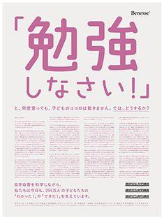 ベネッセコーポレーション|新聞広告データアーカイブ