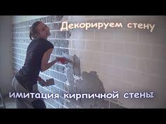 """Декоративная штукатурка """"под кирпич"""".Decorative plaster brick.САМЫЙ ДЕШЕВЫЙ СПОСОБ. - YouTube"""