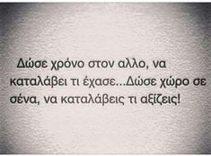 My Life Quotes, Bitch Quotes, Wisdom Quotes, Best Quotes, Love Quotes, Inspirational Quotes, Cool Words, Wise Words, Greek Words