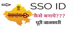 SSO Rajasthan Direct Link to apply for SSO Rajasthan GOV Rajasthan SSO ID Registration – Rajasthan Government is moving quickly towards complete digitization and in a specific order Aadhar Card, Official Account, Online Registration, Apply Online, State Government, How To Apply, How To Plan