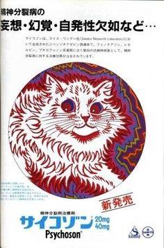 大日本製薬 広告 - Google 検索