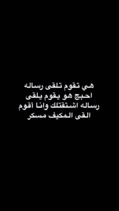 Arabic Memes, Arabic Funny, Funny Arabic Quotes, Gray Instagram, Instagram Story, Love Quotes Wallpaper, Snapchat Quotes, School Motivation, Arabic Words