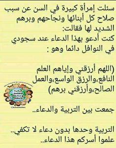 تربيه Islam Beliefs, Duaa Islam, Islam Hadith, Islam Religion, Islam Quran, Islamic Love Quotes, Islamic Inspirational Quotes, Arabic Quotes, Study Quotes