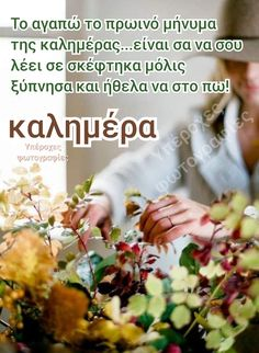 ΥΠΕΡΟΧΗ ΚΑΛΗΜΕΡΑ Greek Quotes, Good Morning Quotes, Texts, Beautiful, Rose, Decor, Decoration, Pink, Decorating