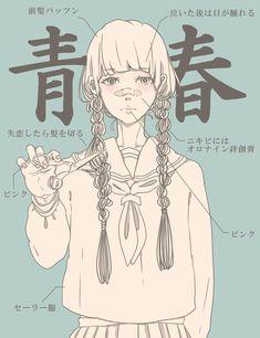 "nekoshige: "" 「青春」/「下」の作品 [pixiv] #pixitail """