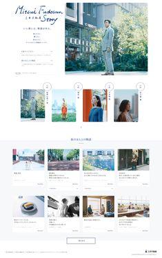 Mitsui Fudosan Story | 三井不動産 Blog Layout, Web Layout, Layout Design, Page Design, Adaptive Design, Blog Website Design, Web Colors, User Interface Design, Best Wordpress Themes