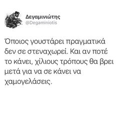 Book Quotes, Life Quotes, Distance Love, Truth And Lies, Love Text, Greek Quotes, Love Quotes For Him, Poems, Lyrics