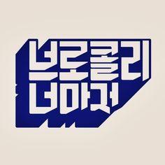 브로콜리너마저 : 앵 Typo Design, Lettering Design, Branding Design, Web Design, Cute Typography, Typography Letters, Typography Poster, Go Logo, Typographie Logo
