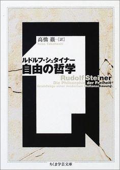 自由の哲学 (ちくま学芸文庫)   ルドルフ シュタイナー http://www.amazon.co.jp/dp/4480087141/ref=cm_sw_r_pi_dp_px0mxb08Z4CA9
