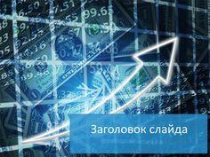 "Шаблон деловой презентации ""Курс доллара"" с сайта presentation-creation.ru"