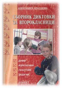 Начален учител: Сборник диктовки за второкласници