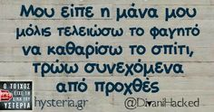 Greek Memes, Funny Greek Quotes, Funny Quotes, Stupid Funny Memes, The Funny, Funny Images, Funny Pictures, Funny Pics, Speak Quotes