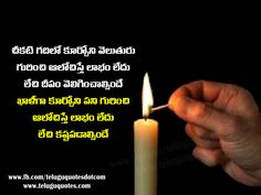 You will not have any  benefit of sitting in dark room, light the lamp. similarly sitting idle is useless to start working rather than sitting idle and thinking............Motivational Quotes by Telugu Quotes