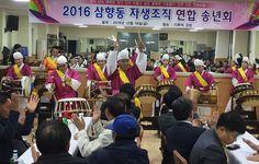 삼향동 자생조직연합, 송년의 밤 개최