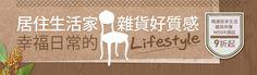 http://www.eslite.com/event/2014/140307_lifestyle/index.shtml