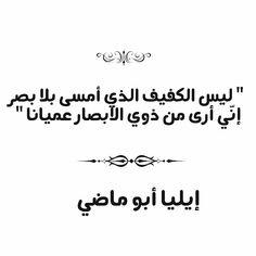 :::: PINTEREST.COM christiancross ::::   لهمم أبصارٌ لا يرون بها(قرآن  +++ إنها لا تعمى الابصار!  بل تعمى القلوبُ  ... التى فى الصدور