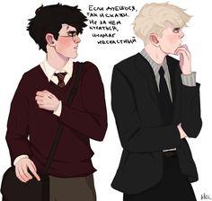 Harry Potter Draco Malfoy, Harry James Potter, Harry Potter Ships, Harry Potter Fan Art, Harry Potter Fandom, Harry Potter World, Hermione, Drarry Fanart, The Golden Trio