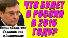 Евгений Фёдоров – Что начнется в России в первой половине 2016 года? 05....