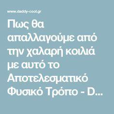 Πως θα απαλλαγούμε από την χαλαρή κοιλιά με αυτό το Αποτελεσματικό Φυσικό Τρόπο - Daddy-Cool.gr