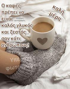 6988580643 Night Pictures, Good Morning, Messages, Craft, Diy, Beautiful, Greek, Humor, Buen Dia